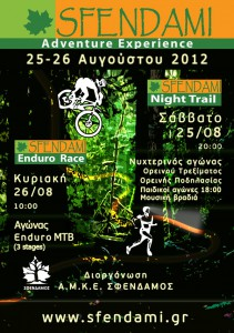 night_trail2012