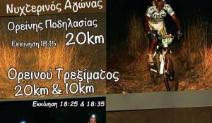 6th night trail 2015 new
