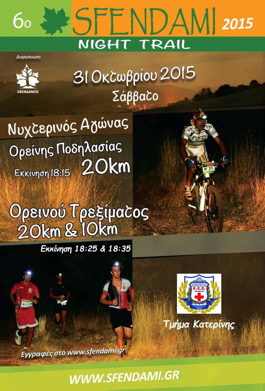 Night_trail_2015