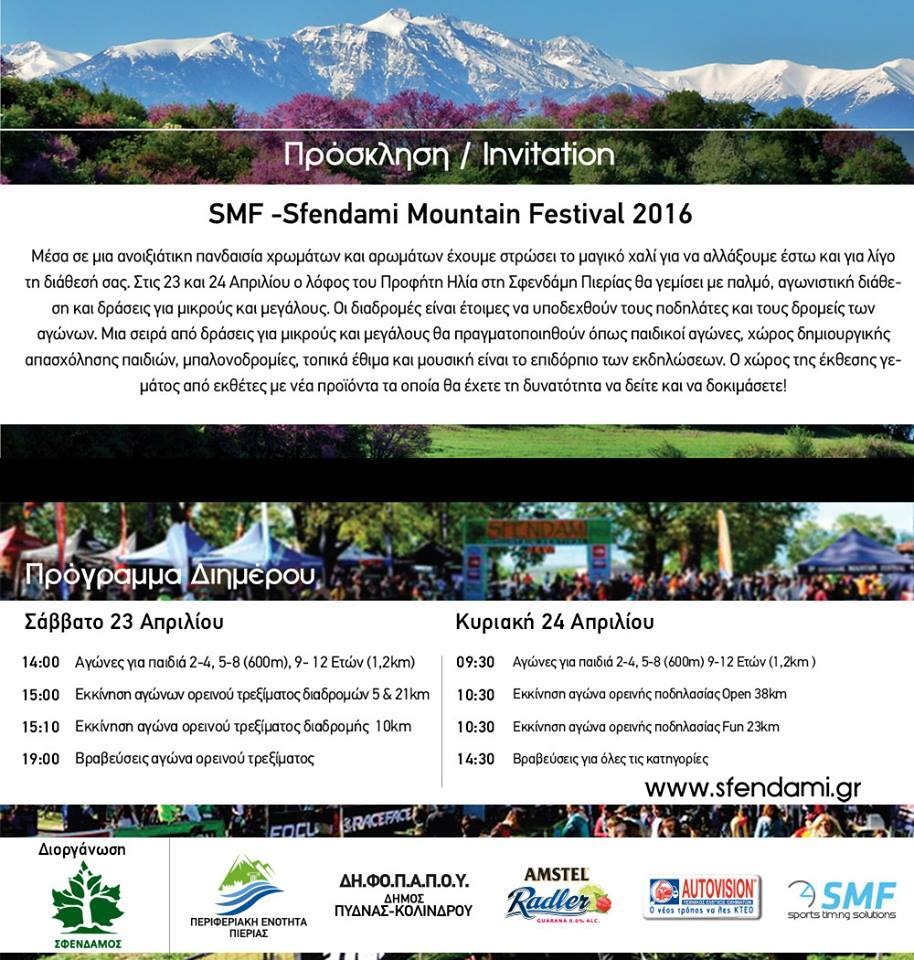 Πρόσκληση για το  10ο S.M.F 2016