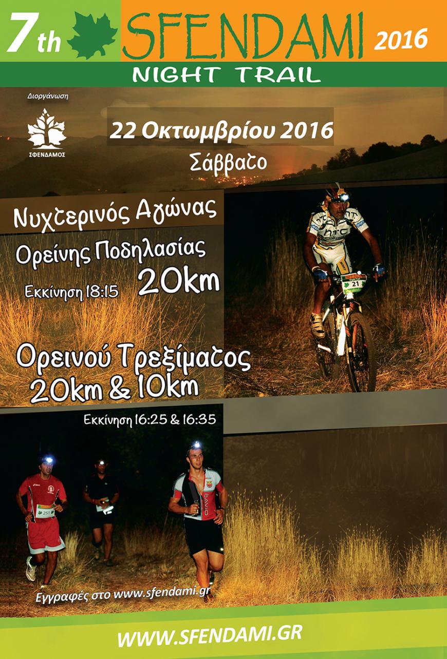 afisa nihgt trail 2016